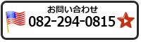 お問い合わせは082-294-0815